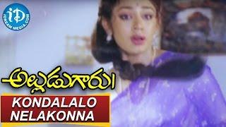 Alludugaru Movie Songs - Kondalalo Nelakonna Video Song | Mohan Babu, Ramya Krishnan | K V Mahadevan - IDREAMMOVIES
