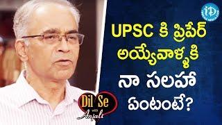 UPSC కి ప్రిపేర్ అయ్యేవాళ్ళకి నా సలహా ఏంటంటే? - Dr.Karnam Aravinda Rao IPS || Dil Se With Anjali - IDREAMMOVIES