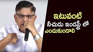 Allu Aravind About Ram Gopal Varma | TFPC - TFPC