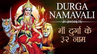 Durga Namavali - 32 Names of Maa Durga - माँ दुर्गा के ३२ नाम - BHAKTISONGS