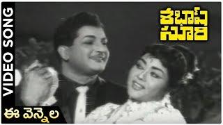 Ee Vennela Song   Sabhash Suri Movie Songs   NTR   Krishna Kumari   Telugu old Hit Songs - RAJSHRITELUGU