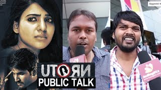 U Turn Public Talk | Samantha | Aadhi Pinisetty | Rahul Ravindran | Pawan Kumar | Indiaglitz Telugu - IGTELUGU