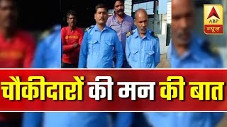 Chowkidar Ki Mann Ki Baat: Security Guards In Raipur, Bhopal Angry Over Being Called 'Chor' | ABP - ABPNEWSTV