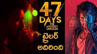 47 Days Theatrical Trailer || Satya Dev || Pooja Jhaveri || Raghu Kunche || Indiaglitz Telugu - IGTELUGU