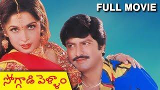 Soggadi Pellam | Full Length Telugu Movie | Mohan Babu | Ramya Krishna - RAJSHRITELUGU