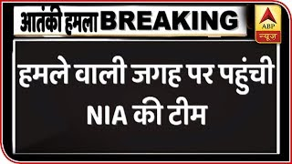 NIA team reaches Pulwama to investigate IED blast - ABPNEWSTV
