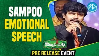 Sampoornesh Babu Tearful Speech  || Kobbari Matta Pre-Release Event - IDREAMMOVIES