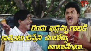 ఖడ్గమృగాలకి కాన్వెంటు డ్రెస్సేసి చంటోళ్ళు అంటావేంట్రా..? | Comedy Scenes Back to Back | TeluguOne - TELUGUONE