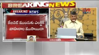 AP CM CM Chandrababu Naidu To Hold AP Cabinet Meeting Today   CVR NEWS - CVRNEWSOFFICIAL