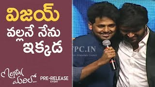 Director Vivek Athreya Emotional Speech @ Mental Madhilo Movie Pre Release Event | TFPC - TFPC
