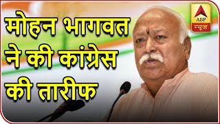 Namaste Bharat: RSS Chief Mohan Bhagwat praises Congress during his three-day lecture series - ABPNEWSTV