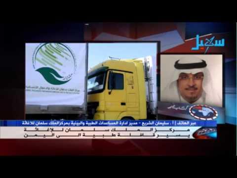 مداخلة أ. سليمان الشريع  حول القافلة الطبية التي سيرها مركز الملك سلمان الى اليمن