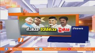 Debate On CM KCR Review Meeting On Vote For Note Case | Part-2 | iNews - INEWS