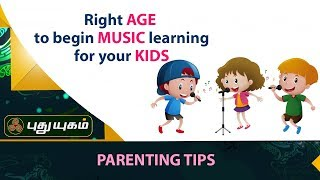 Right Age to Begin Music Lessons for your kids | Chinnanchiru Ulagam | Morning Cafe 18-09-2017  PuthuYugam TV Show