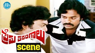 Prema Tarangalu Movie Scenes - Chiranjeevi And Krishnam Raju Comedy || Jayasudha - IDREAMMOVIES