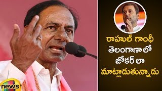 KCR Shocking Comments on Rahul Gandhi Public Meeting In Yellandu | Mango News - MANGONEWS