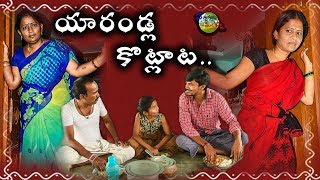 YARANDLA KOTLATA - COMEDY SHORT FILM - YOUTUBE