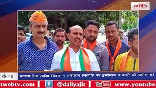 video:भाजपा नेता राजेश बिंदल ने पॉलिथीन लिफाफे का इस्तेमाल न करने की अपील की