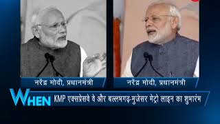 5W1H: PM Modi inaugurated Western Peripheral Expressway - ZEENEWS