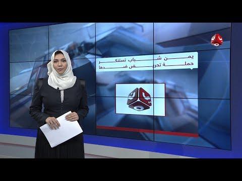 موجز الاخبار | 17 - 06 - 2019 | تقديم بسمة احمد | يمن شباب