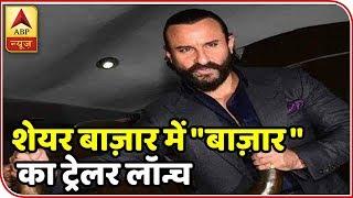 Baazaar's trailer launched at Bombay Stock Exchange - ABPNEWSTV