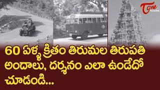 60 ఏళ్ళ క్రితం తిరుమల తిరుపతి అందాలు, దర్శనం ఎలా ఉంటుందో చూడండి... | Tirumala Tirupati | TeluguOne - TELUGUONE