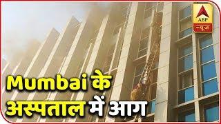 Mumbai: Massive Fire Breaks Out At ESIC Kamgar Hospital; 5 Dead | ABP News - ABPNEWSTV