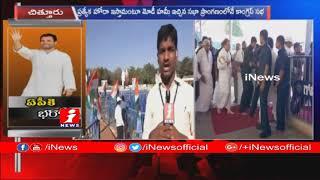 Rahul Gandhi Visits Tirumala Chose Walking To Balaji Shrine | Joins Pratyeka Hoda Bus Yatra |iNews - INEWS