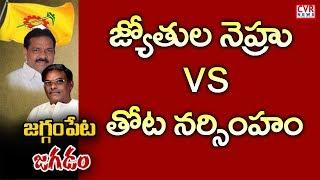 Jyothula Nehru VS Thota Narasimham l Who Will Get Jaggampeta Constituency TDP MLA Ticket | CVR NEWS - CVRNEWSOFFICIAL