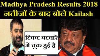 Exclusive: टिकट बटवारें में चूक हुई है - MP Election Result के बाद BJP के Kailash Vijayvargiya - ITVNEWSINDIA