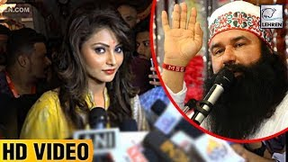 Urvashi Rautela Reacts On Gurmeet Ram Rahim's Verdict | LehrenTV