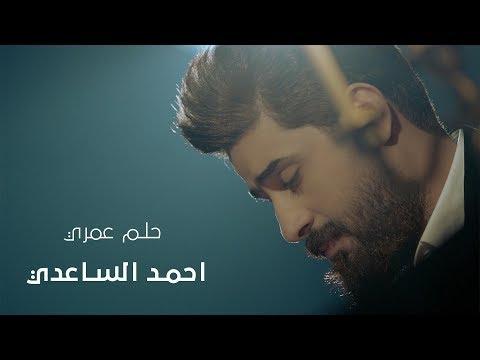 حلم عمري I  احمد الساعدي I فيديو كليب 2018 - مزيكونا كليب