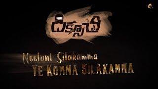 Diksoochi Movie Neeloni Chilakamma Lyrical Song | Dilipkumar Salvadi | TFPC - TFPC