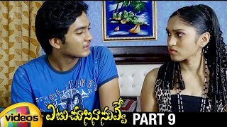 Etu Chusina Nuvve Latest Telugu Movie HD | Sai Krish | Swasika | Thagubothu Ramesh | Part 9 - MANGOVIDEOS