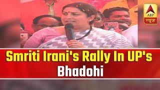 Ruckus at Smriti Irani's rally in UP's Bhadohi - ABPNEWSTV
