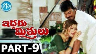 Iddaru Mitrulu Full Movie Part 9 || Chiranjeevi, Ramya Krishnan || Mani Sharma - IDREAMMOVIES