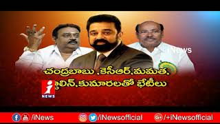 Makkal Needhi Maiam Cadre Dilemma On Kamal Haasan Strategies |To Alliance With DMDK & PMK |SL| iNews - INEWS