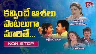 కవ్వించే ఆశలు పాటలుగా మారితే || Telugu Songs || Video Songs Jukebox || TeluguOne - TELUGUONE