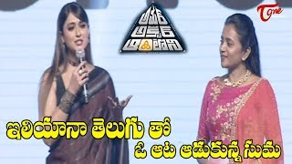 Amar Akbar Anthony Telugu Movie Pre Release Event | ileana Speech | TeluguOne - TELUGUONE