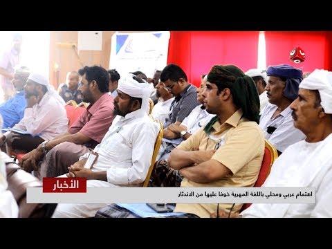 اهتمام عربي ومحلي باللغة المهرية خوفا عليها من الاندثار | تقرير معاذ ناصر | يمن شباب