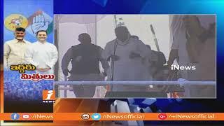 Rahul Gandhi and Chandrababu Naidu Arrived at Mahakutami Public Meeting | Khammam | iNews - INEWS
