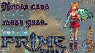 Prime World  - Пограничье, Билд, Обзор | Невидимка\Тень