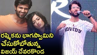 Vijay Deverakonda Planning To Launch Rashmika Mandanna As 'Lady Rowdy | Dear Comrade - RAJSHRITELUGU