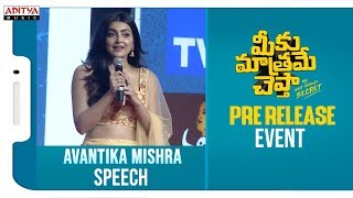 Actress Avantika Mishra Speech @ Meeku Maathrame Cheptha Pre Release Event - ADITYAMUSIC