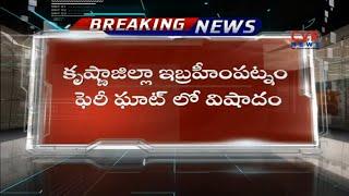 ఫెర్రీ ఘాట్ లో విషాదం : ఈతకు వెళ్లి నలుగురు యువకులు గల్లంతు | Ferry Ghat ibrahimpatnam | CVR News - CVRNEWSOFFICIAL