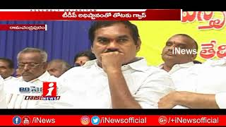 Ramachandrapuram MLA Thota Trimurthulu Political Graph & Constituency Problems | AR | iNews - INEWS