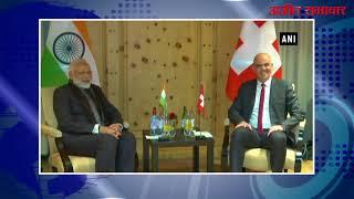 video : दावोस में पीएम मोदी ने स्विस राष्ट्रपति से की मुलाकात