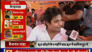 Decoding Odisha's Kendrapara Consituency: Baijayant Panda vs Dharanidhar Naik vs Anubhav Mohanty - ITVNEWSINDIA
