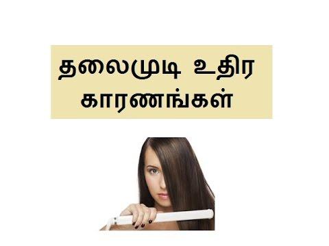 தலைமுடி உதிர காரணங்கள் mudi uthira karanam mudi kotta karanam tamil