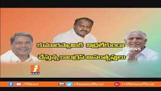 Hurdles Started For Karnataka CM Kumaraswamy | Pressure From Congress and Modi | Spot Light | iNews - INEWS